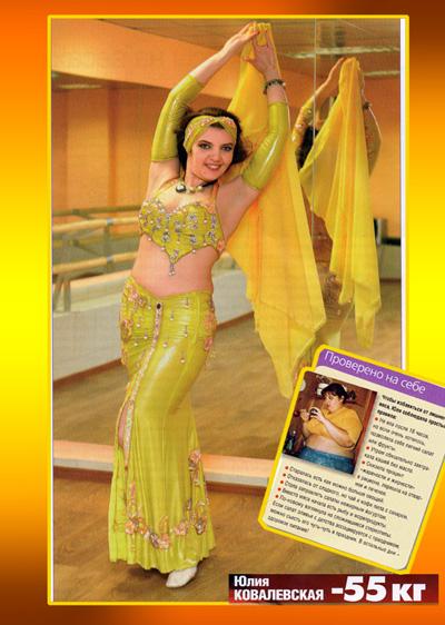 Юлия Ковалевская похудела в школе танцев Пума на 55 кг